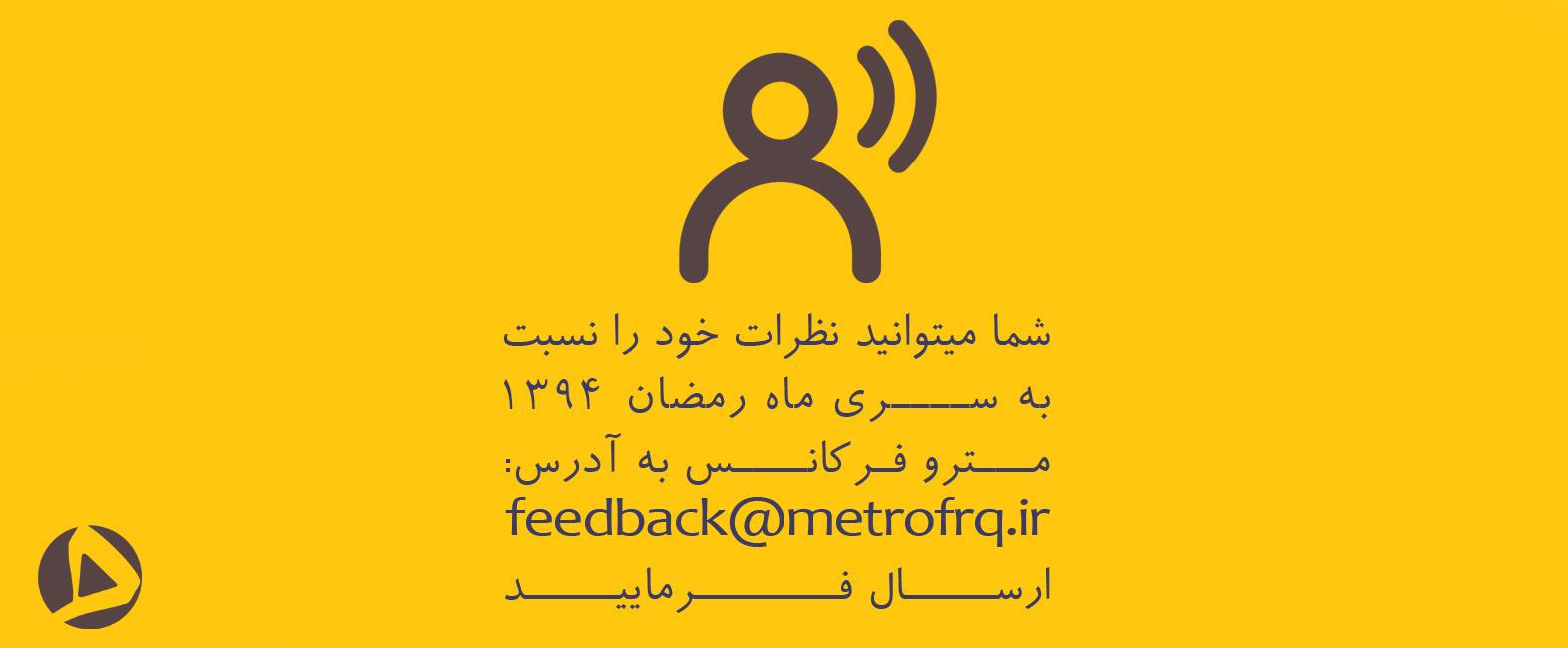 feedback site